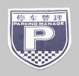 重庆保安臂章订做各式各类臂章停车管理臂章定做