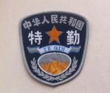 重庆保安物业特勤治安肩章臂章胸标胸号全国通用特勤定做