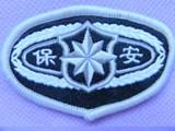 重庆最新保安臂章肩章胸牌胸号领花帽徽定做定做