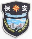 重庆厂家直销保安肩章保安臂章保安胸号保安胸牌定做