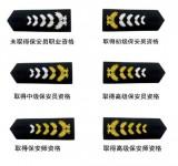 重庆保安硬肩章LTSS新款保安配饰/配件保安软肩牌保安用品批发定做