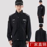 重庆黑色长袖工程服保安服套装男保安夹克作训服制服厂家批发直销定做