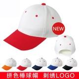 重庆工作服拼色棒球帽,工作帽,运动帽,全棉广告帽,新款活动帽,旅游帽,宣传帽定做重庆服装定做重庆服装厂欧迈