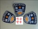 重庆保安臂章袖牌保安配件现货批发定做